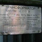 Трансформатор типа ТМ-180/6 У