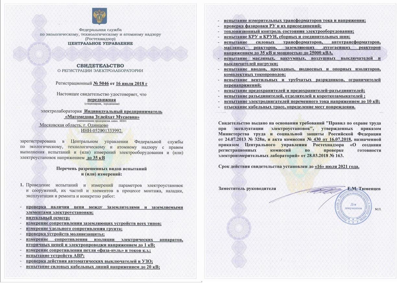Готова новая лицензия Ростехнадзора